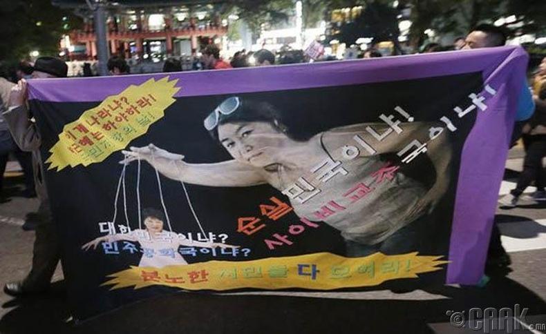 """Өмнөд Солонгос улсын """"Распутин""""-ы эсрэг хөдөлгөөн"""