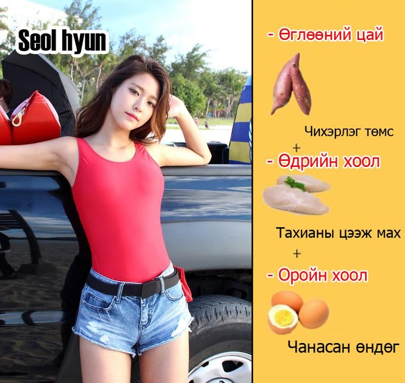 Seol Hyun - дуучин
