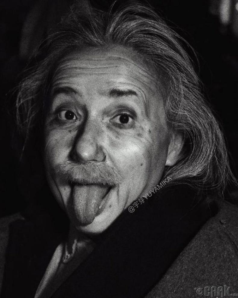 Агуу шинжлэх ухааны эрдэмтэн Альберт Эйнштейн (Albert Einstein)