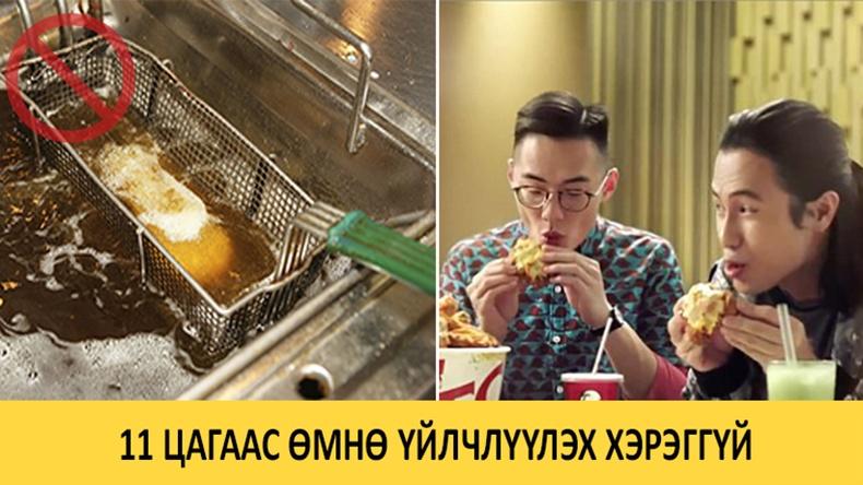 Түргэн хоолны газруудын биднээс нуудаг 10 зүйл