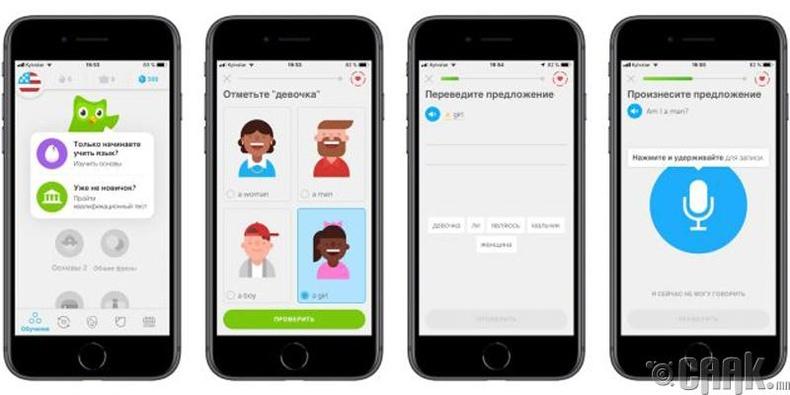 """Duolingo"""