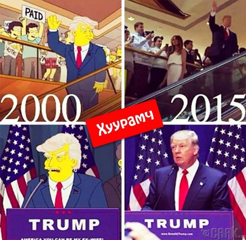 Симпсоны гэр бүл ( The Sipmsons) хүүхэлдэн кино Доналд Трампыг (Donald Trump) ерөнхийлөгч болно гэж зөгнөсөн