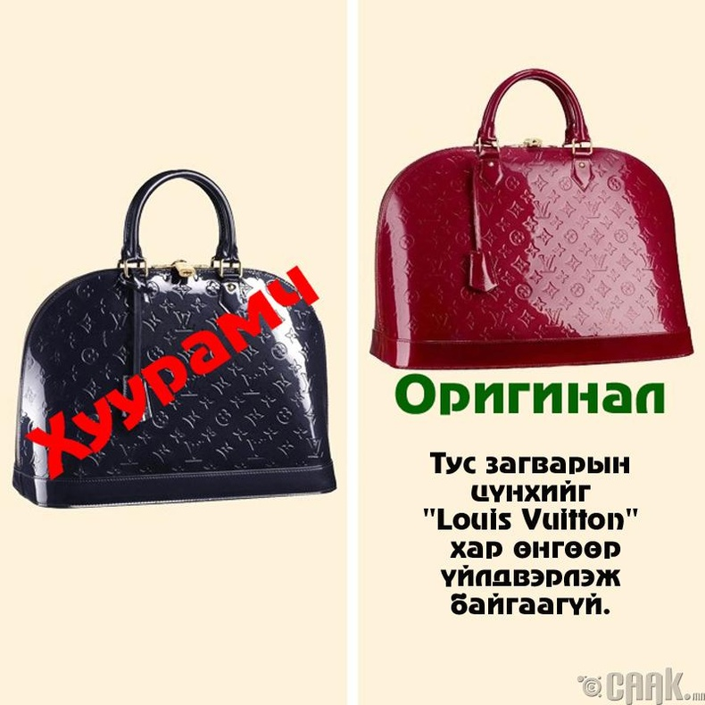 """Louis Vuitton"" гар цүнх"