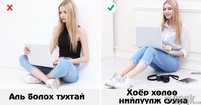 Өмд өмссөн үедээ хэрхэн суух вэ?