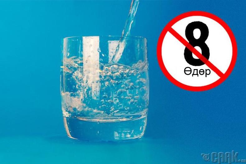 Өдөрт заавал найман аяга ус уух хэрэгтэй