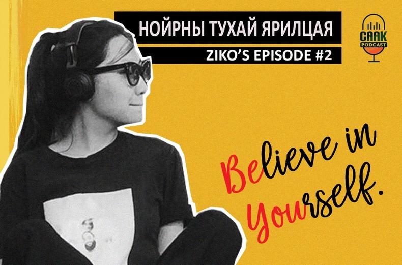 "Ziko's podcast #02 - ""Нойрны тухай ярилцая"""