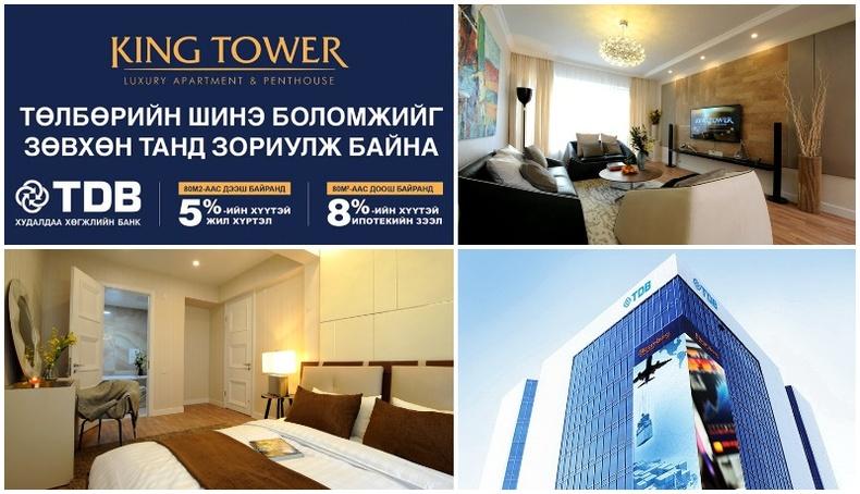 """""""King tower"""" & Худалдаа хөгжлийн банк жилийн 5 хувийн хүүтэй онцгой зээл"""