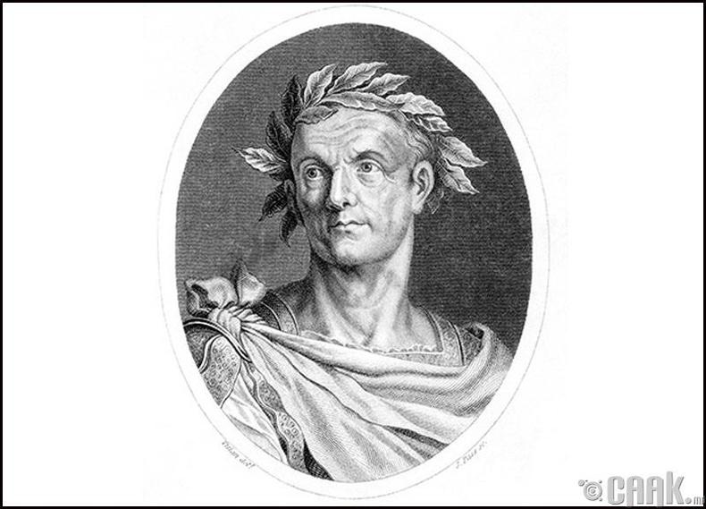 Юлий Цезарь (МЭӨ100 – МЭӨ44)