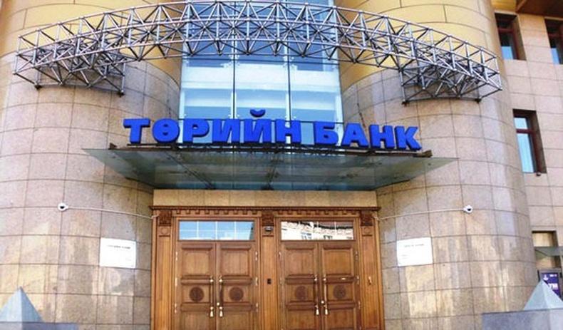 Хууль зөрчиж зээл олгосон гэх Төрийн банк яг жинхэндээ ямар байна вэ?