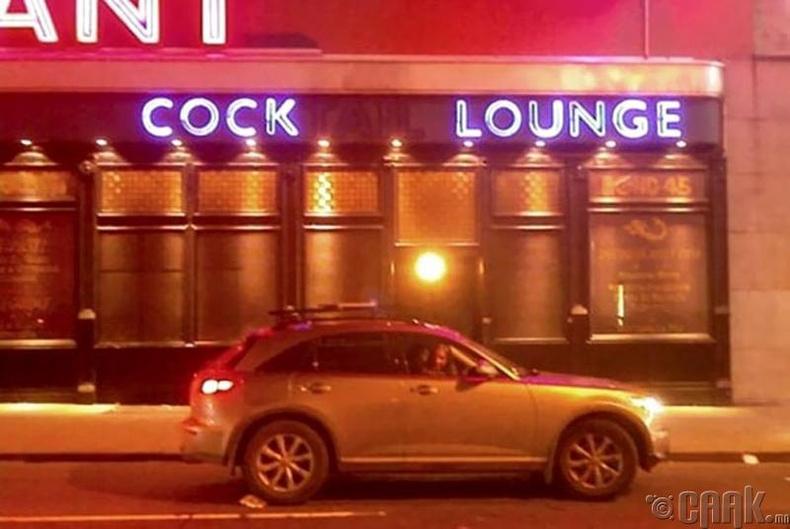 Cocktail Lounge - Cock Lounge (Эрхтэн лоунж)