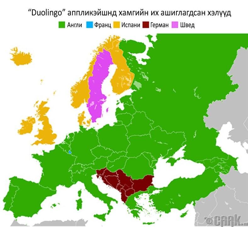 """Европчууд """"Duolingo"""" аппликэйшнээр ямар хэлийг түлхүү сурдаг вэ?"""