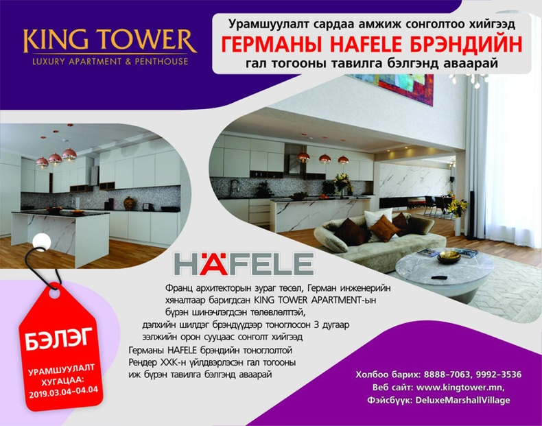 King Tower: Германы hafele брэндийн тоноглолтой иж бүрэн гал тогооны тавилга бэлгэнд авахыг урьж байна