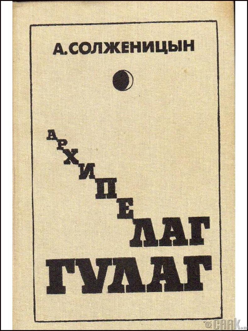 Александр Солженицын (Alexander Solzhenitsyn)