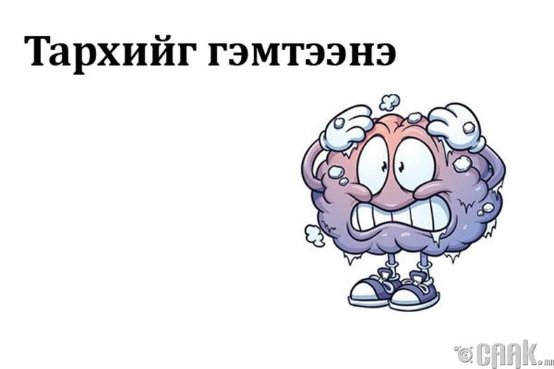Тархийг гэмтээнэ
