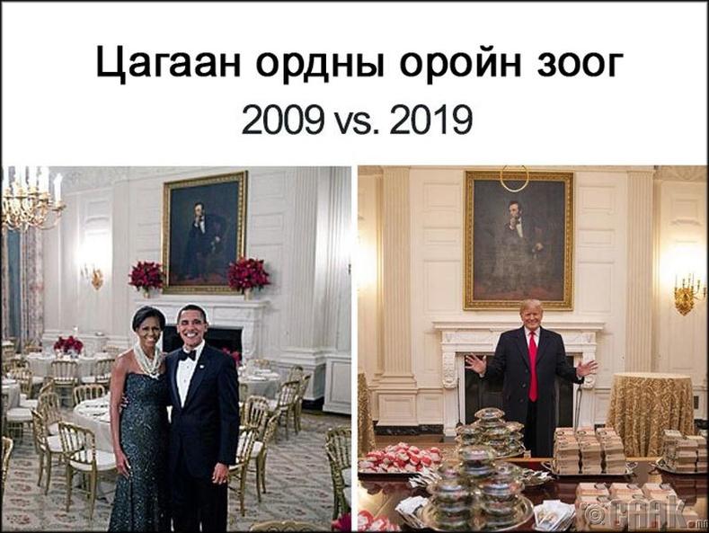 """""""10 Year Challenge""""-ийг элэглэсэн нь Ерөнхийлөгчийн оройн зоог"""