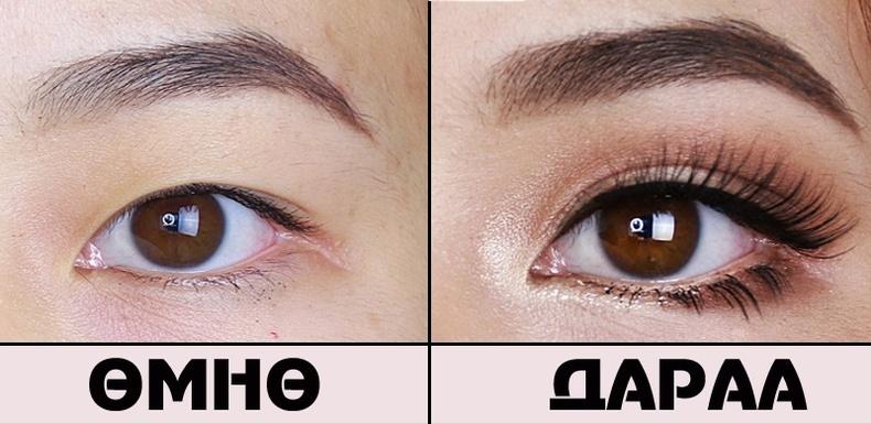 Нүдийг тод будахгүйгээр хэрхэн том харагдуулах вэ?