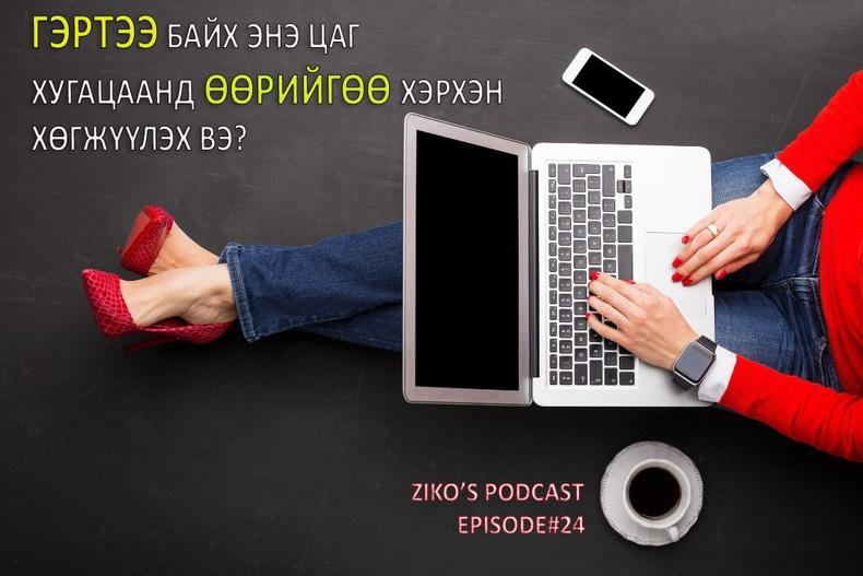 Ziko's podcast #24 - Гэртээ байхдаа бид өөрийгөө хэрхэн хөгжүүлэх вэ?