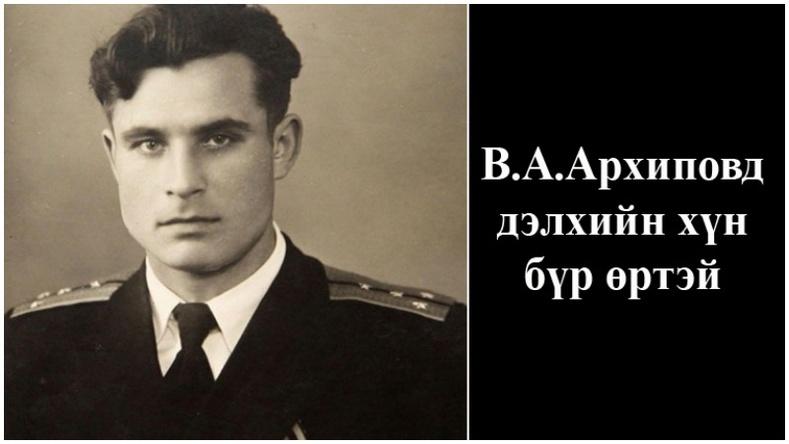 Дэлхийн III дайн гарахаас сэргийлж чадсан хоёр Орос офицерын түүх