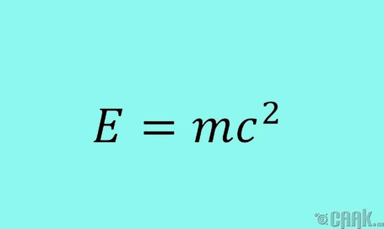 Эйнштейний харьцангуйн онол