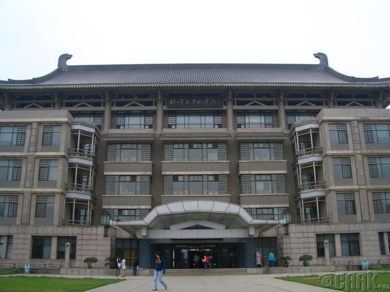 Бээжингийн их сургууль (Peking University)