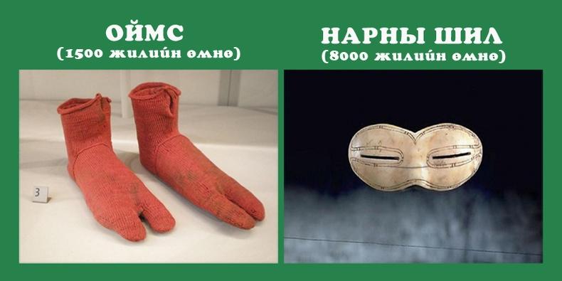 Балар эртний хүмүүсийн хэрэглэдэг байсан хачирхалтай зүйлс