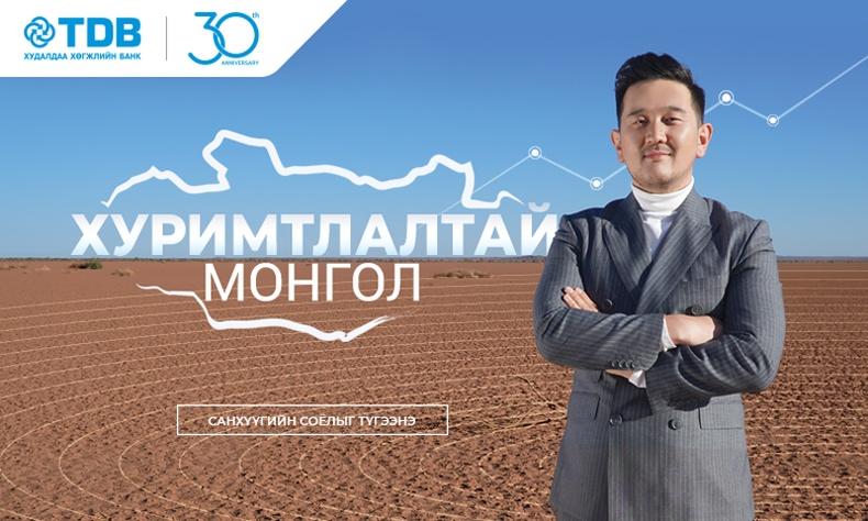 """""""Хуримтлалтай Монгол"""" аян эхэллээ"""