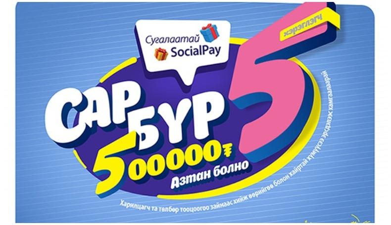 """Сугалаатай """"SocialPay"""" аяны эхний 5 азтан өнөөдөр тодорч, тус бүр 500,000 төгрөгийн эзэн болно"""