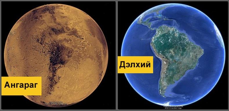 Ангараг Дэлхий хоёр юугаараа адилхан бэ?