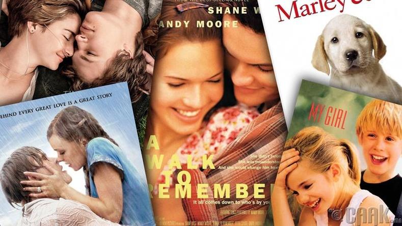Уйтгартай болон романтик кино битгий үз