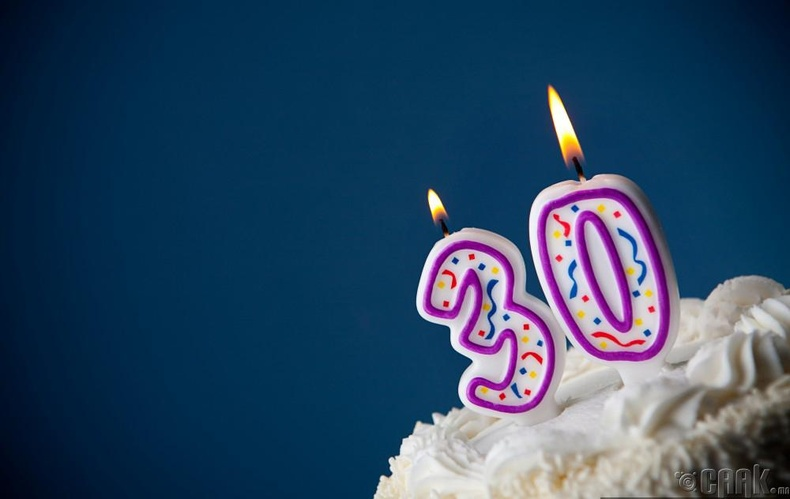 30 нас хүрэх
