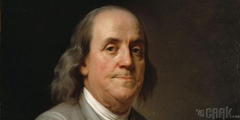 Бенжамин Франклин (Benjamin Franklin)