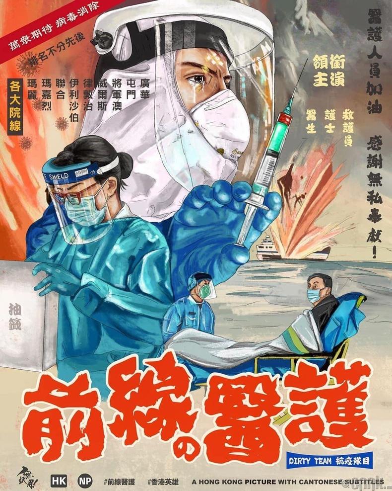 Хонконг эмнэлэг зурагт номонд
