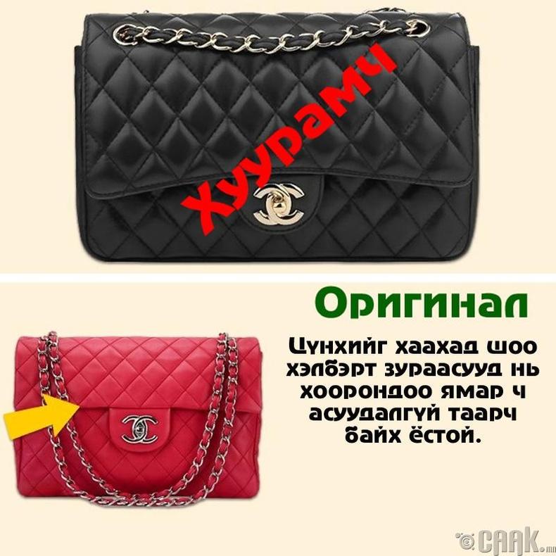 """""""Chanel"""" гар цүнх"""