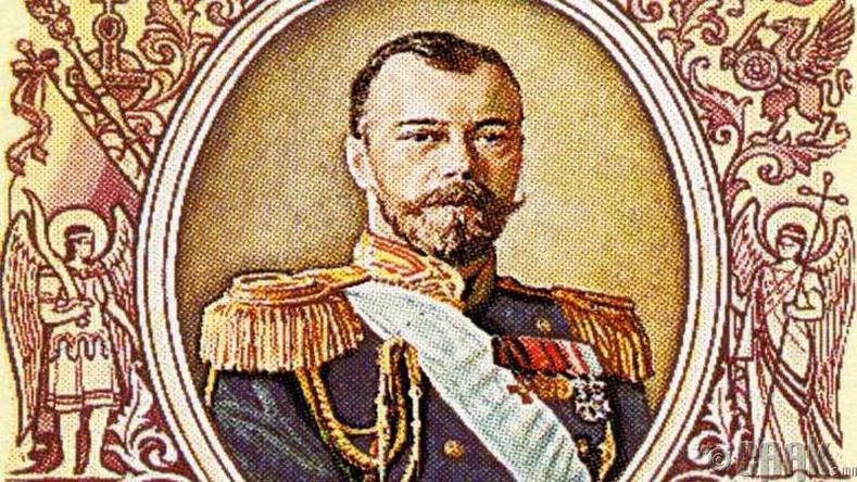 Оросын Эзэн Хаан Николай II - 300 тэрбум ам.доллар