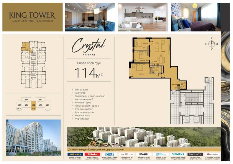 King Tower: эрхэм танд шинэ төлөвлөлттэй 114мкв талбай бүхий 4 өрөө орон сууцыг фото зургуудын хамт танилцуулъя: