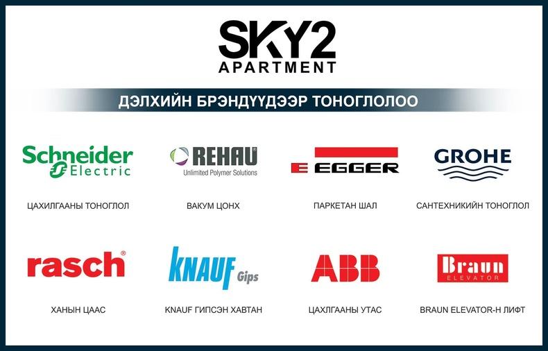 Скай-2 апартмент-ийг дэлхийн брендээр тоноглолоо