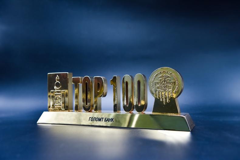 Голомт банк Монгол Улсын ТОП-100 аж ахуй нэгжээр 17 дахь жилдээ өргөмжлөгдлөө
