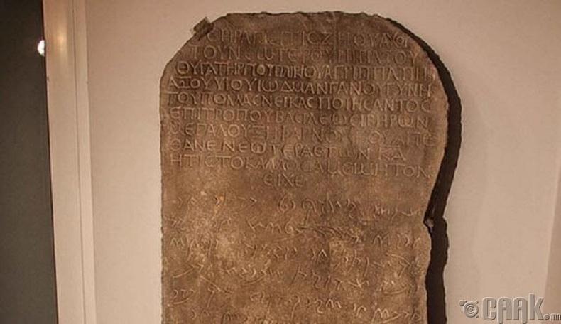 Иберийн I Фарасман хаан болон Радамистус