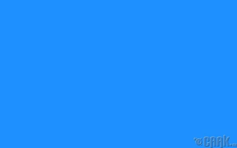 Цэнхэр өнгийг сонго