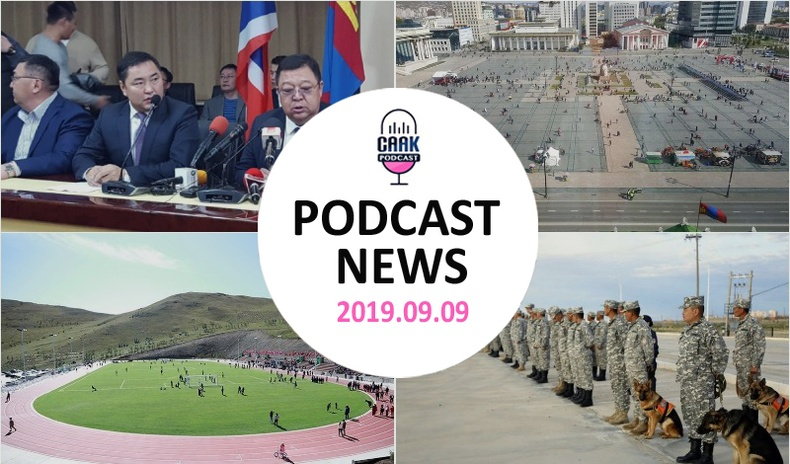 Podcast News - Цаг үе  (2019.09.09)