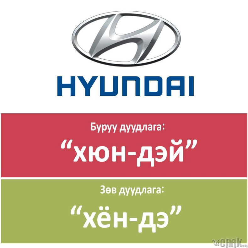 """""""Hyundai"""""""