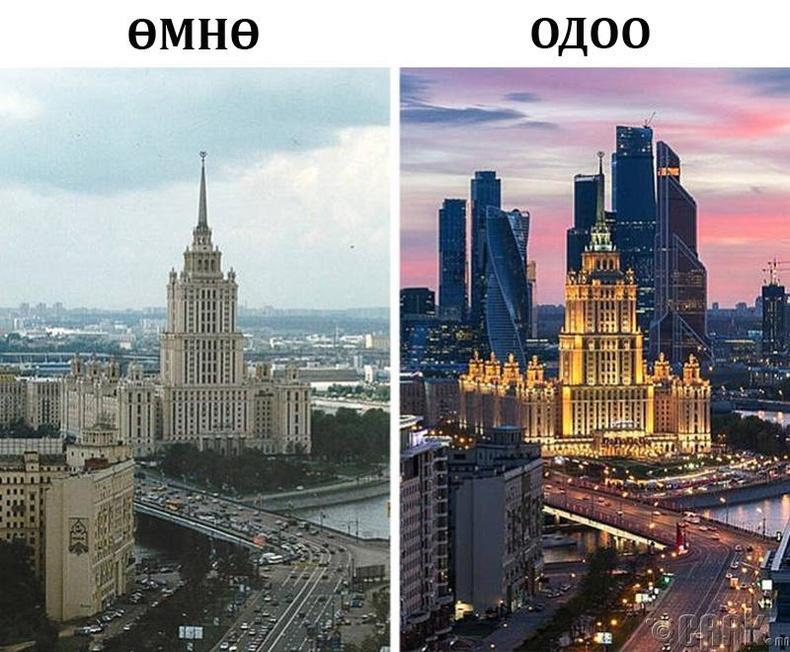 Москва хотын 20 жилийн өөрчлөлт