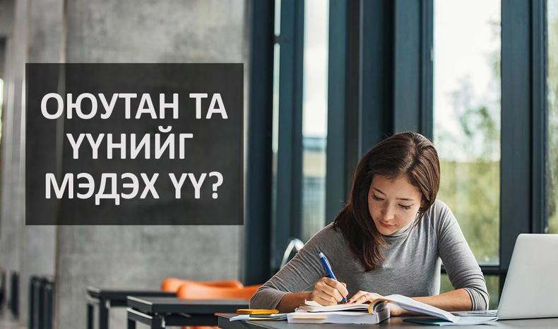 Оюутнуудын заавал мэдэх ёстой 10 нууц