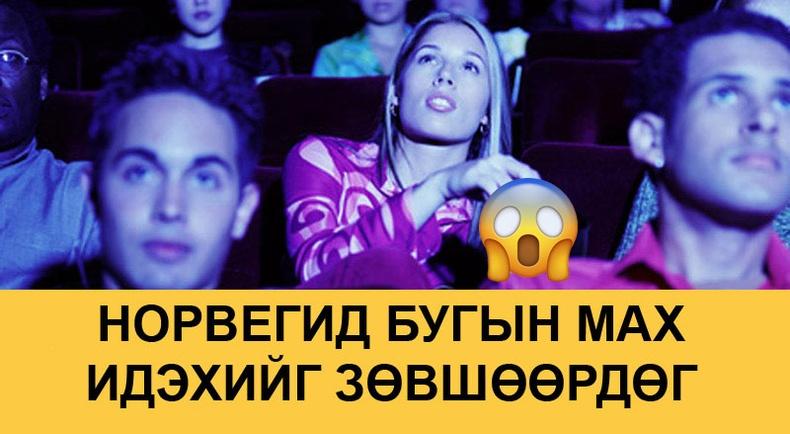 Орон орны кино театрт хүмүүс юу иддэг вэ?