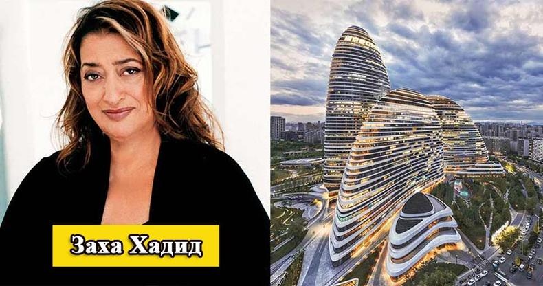 Манай дэлхийн бүтээн байгуулалтад маш их хувь нэмэр оруулсан эмэгтэй архитекторууд