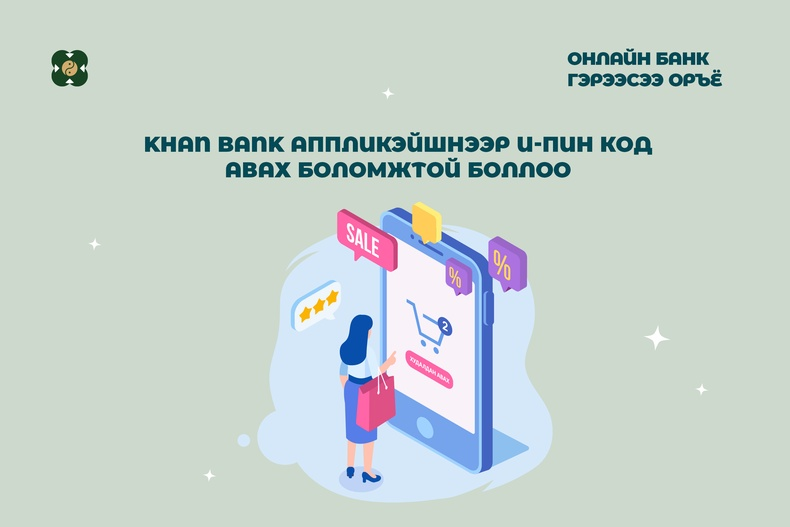 Khanbank аппликейшнээр  И-пин код авах боломжтой боллоо
