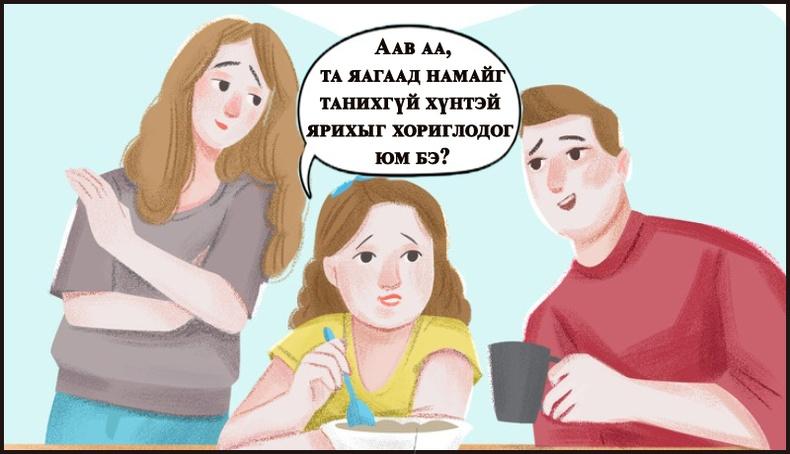 Хүүхэд тань эдгээр асуултыг тавьсан үед ингэж хариулаарай!