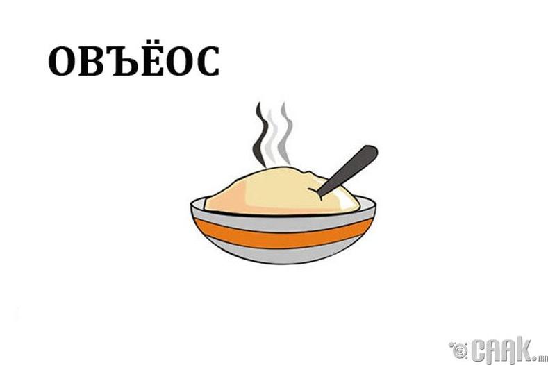 Овъёос