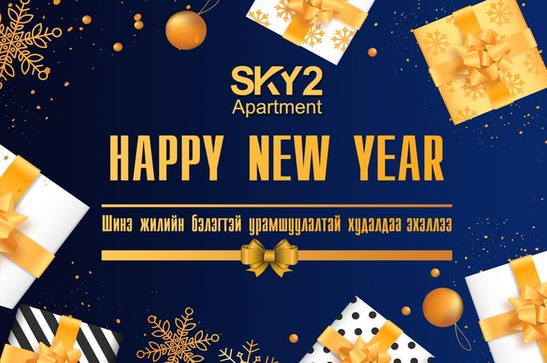 """""""Скай-2 Апартмент"""" шинэ жилийн бэлэгтэй урамшуулал зарлалаа"""