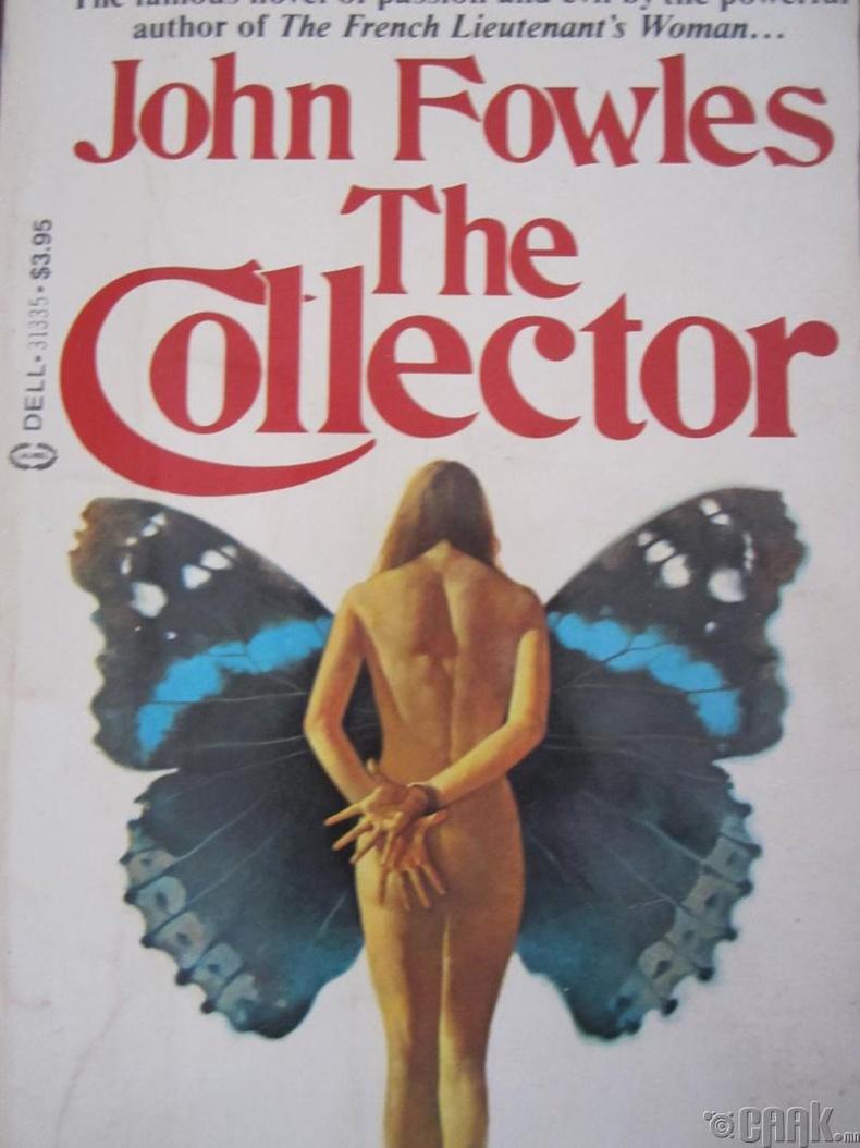 """Цуглуулагч"" - (The Collector)"